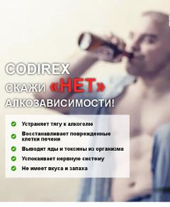 Сохранить Семью от Алкоголя Поможет CODIREX - Тамбов