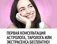 Бесплатная Консультация Астролога - Лабытнанги