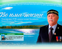 Во Имя Жизни - Базылкан Дюсупов - Народный Целитель - Тамбов