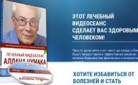 Оздоровительные Сеансы - Аллан Чумак - Иркутск