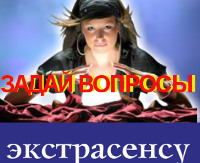 Бесплатная Консультация Экстрасенса - Горловка