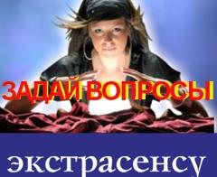 Бесплатная Консультация Экстрасенса - Мучкапский