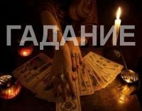 Профессиональное Гадание и Гадание на картах Таро - Кирсанов