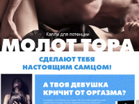 Оригинальные Капли для Потенции Молот Тора - Киров