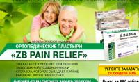 Ортопедические Пластыри от боли ZB Pain Relief - Айдырлинский