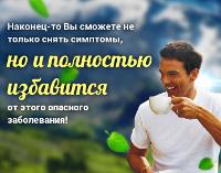 Монастырский Сбор от Простатита - Киров