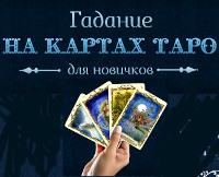 Самостоятельное Гадание на Картах Таро - Ставрополь